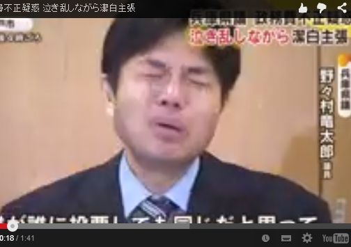 Japanese Politician-Crying Like a Baby